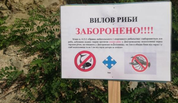 На Буковині встановлено інформаційні таблички з роз'ясненням правил рибальства
