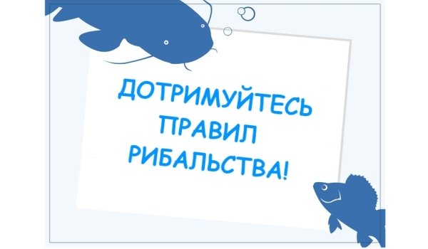 Кіровоградрибоохорона роз'яснює правила та умови вилову риби на орендованих водоймах