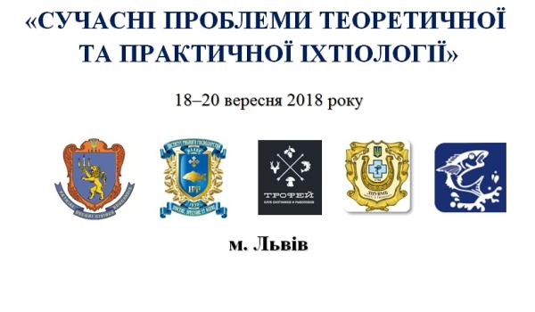 18-20 вересня у Львові науковці обговорять сучасні проблеми теоретичної і практичної іхтіології