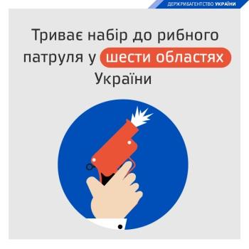 Запрошуємо громадян подавати документи на участь в конкурсі до рибоохоронних патрулів в регіонах, – Держрибагентство