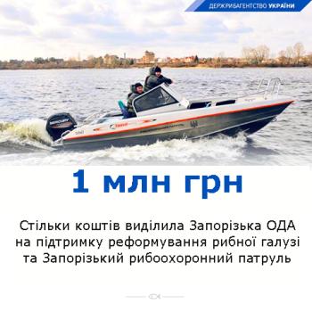 Запорізька ОДА виділила 1 млн грн на рибоохоронний патруль, - Держрибагентство