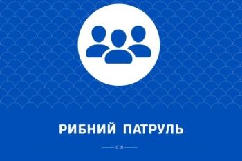 Харківський рибоохоронний патруль запрошує на роботу ще чотирьох патрульних