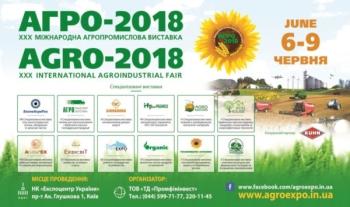 Держрибагентство запрошує всіх бажаючих відвідати виставку «Агро-2018»