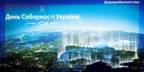 Привітання Голови Держрибагентства Ярослава Бєлова з Днем Соборності України