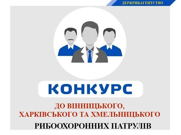 До Вінницького, Харківського та Хмельницького рибоохоронних патрулів шукають ще 15 інспекторів