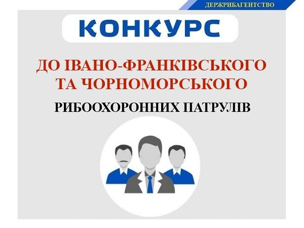 Запрошуємо громадян подавати документи на участь в конкурсах до Івано-Франківського та Чорноморського рибоохоронних патрулів
