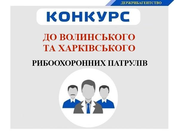 До Волинського та Харківського рибоохоронних патрулів шукають ще 11 інспекторів
