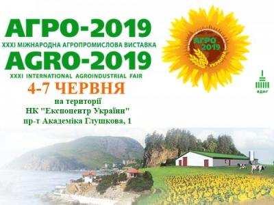 Держрибагентство інформує про проведення виставки ''Агро-2019''