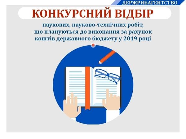 Держрибагентством оголошено конкурсний відбір наукових та науково-технічних робіт