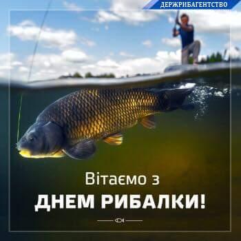 Привітання Голови Держрибагентства з Днем рибалки