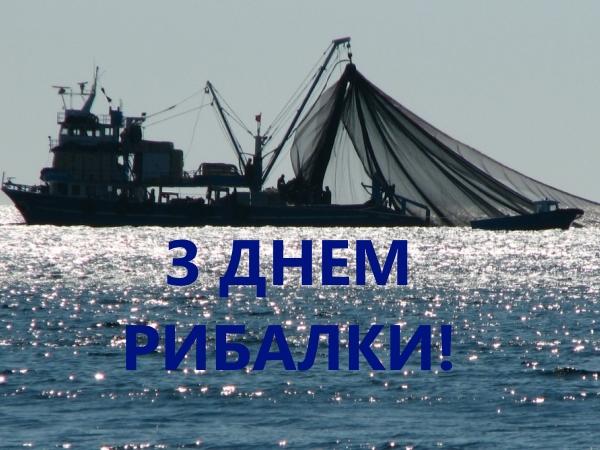 Привітання Голови Профспілки працівників рибного господарства України з Днем рибалки