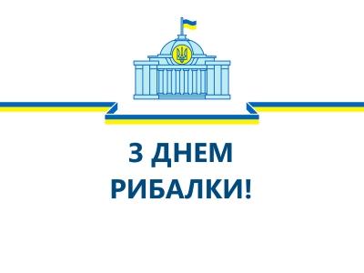 Привітання Голови Верховної Ради України з Днем рибалки