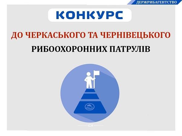 До Черкаського та Чернівецького рибоохоронних патрулів шукають ще шістьох інспекторів