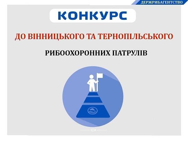 Вінницький та Тернопільський рибоохоронні патрулі шукають ще дев'ять державних інспекторів