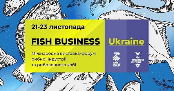 Держрибагентство запрошує взяти участь у заходах в рамках виставки ''Fish Business Ukraine 2019''