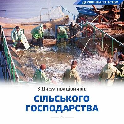 Вітання Голови Держрибагентства з Днем працівників сільського господарства