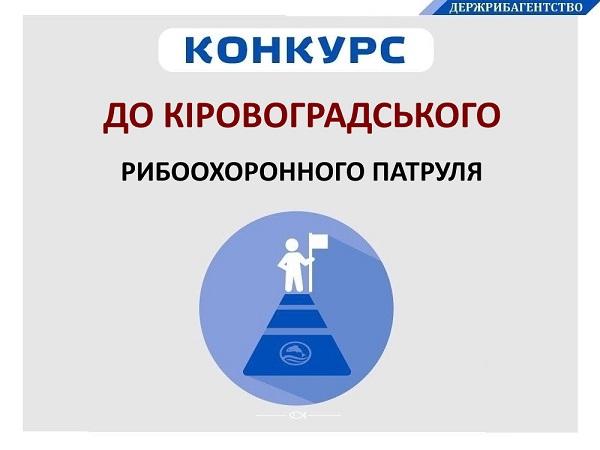 В Кіровоградській області оголошено набір до рибоохоронного патруля