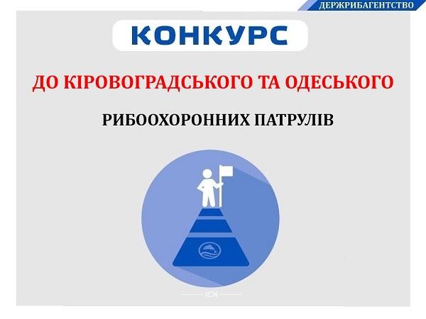 Управління Держрибагентства в Кіровоградській та Одеській областях шукають кваліфікованих фахівців у свою команду