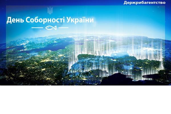 Привітання т.в.о. Голови Держрибагентства з Днем Соборності України