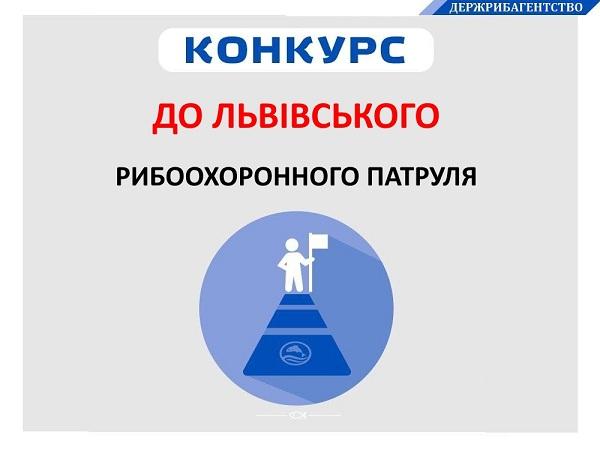 Управління Держрибагентства у Львівській області шукає кваліфікованих фахівців в свою команду
