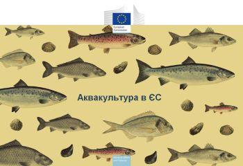 До питання розвитку аквакультури.