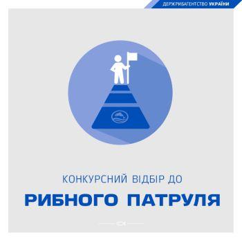 Конкурсний відбір до рибного патруля Києва та області стартує 25 січня
