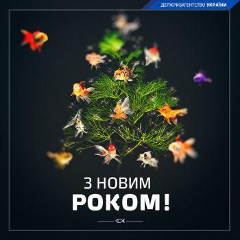 Привітання Голови Держрибагентства Яреми Коваліва з новорічними святами