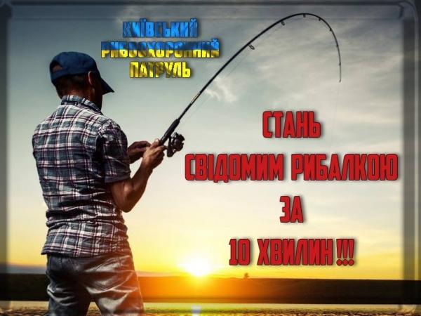 Правила рибальства за 10 хвилин, - Київський рибоохоронний патруль