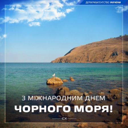 31 жовтня - Міжнародний день Чорного моря