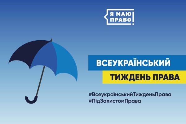 Держрибагентство долучилось до Всеукраїнського тижня права