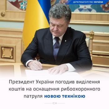 Петро Порошенко погодив виділення 15 млн грн на оснащення рибного патруля технікою