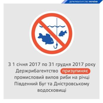 Держрибагентство призупиняє промисловий вилов на Дністровському водосховищі та Південному Бузі у 2017 році
