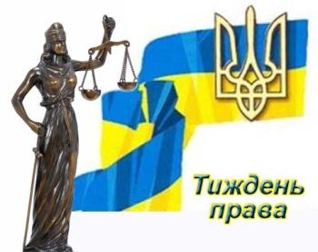 Всеукраїнський тиждень права в Держрибагентстві