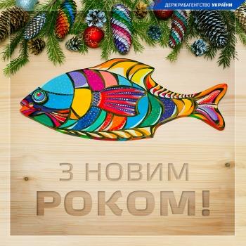 Привітання Голови Держрибагентства з новорічними святами