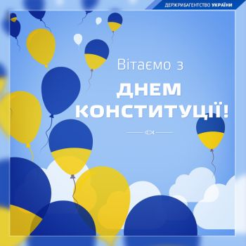Привітання Голови Держрибагентства з Днем Конституції України!