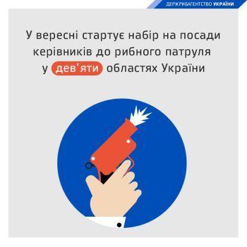 У вересні Держрибагентство  розпочне набір до  рибного патруля  у регіонах України
