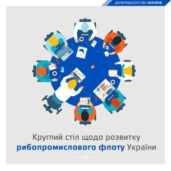 25 березня українські  та міжнародні експерти обговорять модернізацію рибопромислового флоту України