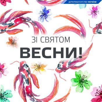 Привітання Голови Держрибагентства Яреми Коваліва зі святом Весни