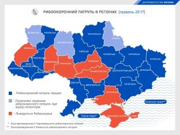 Рибоохоронний патруль працює вже у 17 регіонах України, – Держрибагентство