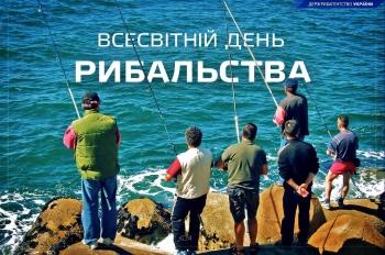 Привітання Голови Держрибагенства з Всесвітнім днем рибальства