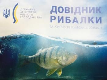 За підтримки проекту ЄС Держрибагентство створило перший в Україні Довідник для рибалок любителів